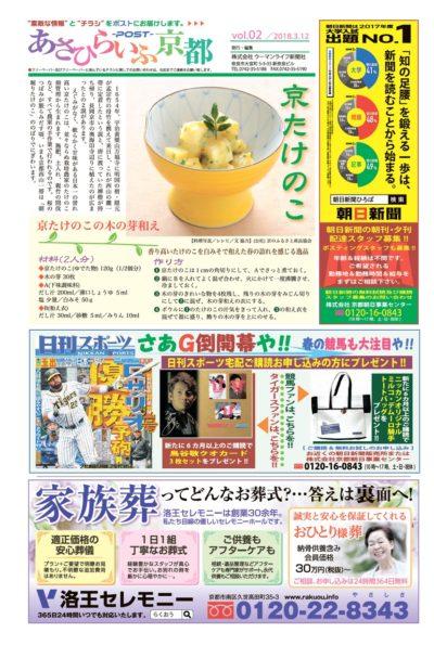 あさひらいふ京都-post-vol.2 2018年03月12日号