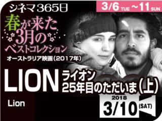 ライオン/25年目のただいま(上)(2017年 事実に基づく映画)