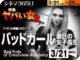 バッドガール最狂の女子高生(2017年 日本未公開)