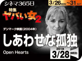 しあわせな孤独(2004年 恋愛映画)