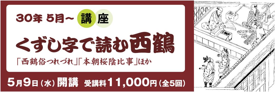 くずし字で読む西鶴 『西鶴俗つれづれ』『本朝桜陰比事』ほか