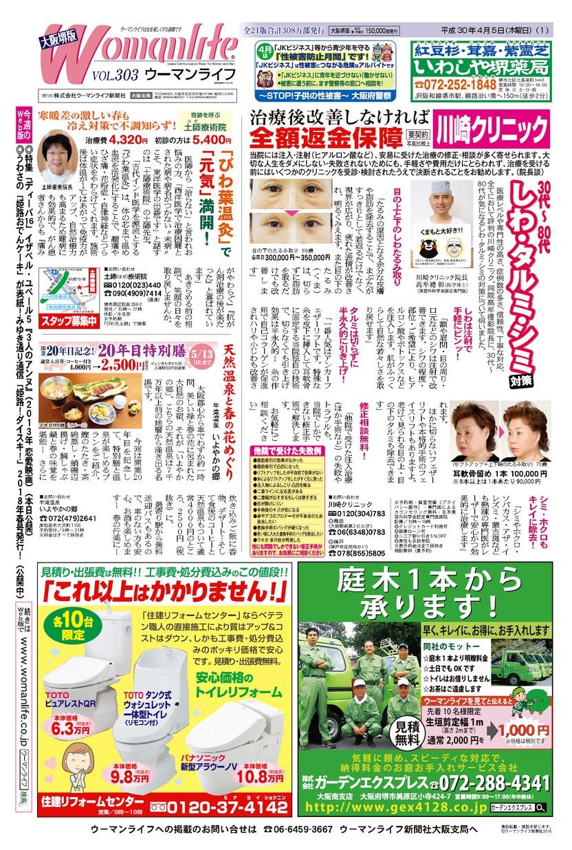 ウーマンライフ大阪堺版 2018年04月05日号