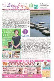 あさひらいふ京都vol.11 2018年04月12日号