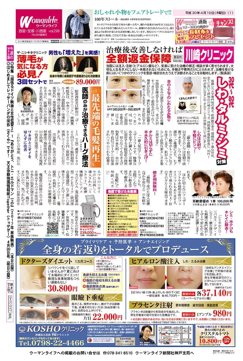 ウーマンライフ西宮・宝塚・川西版2018年04月19日号