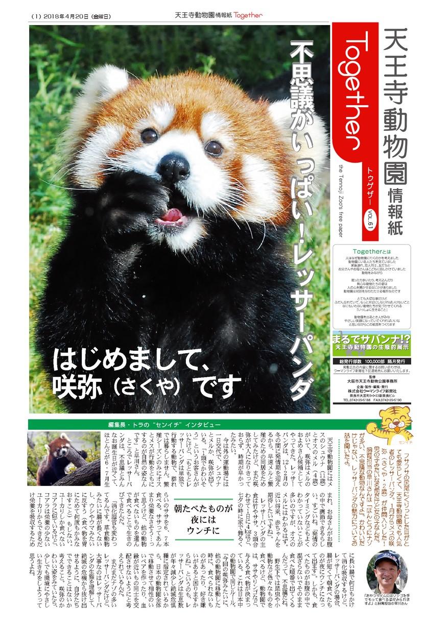 天王寺動物園情報誌 Togerher(トゥゲザー) 2018年04月20日号