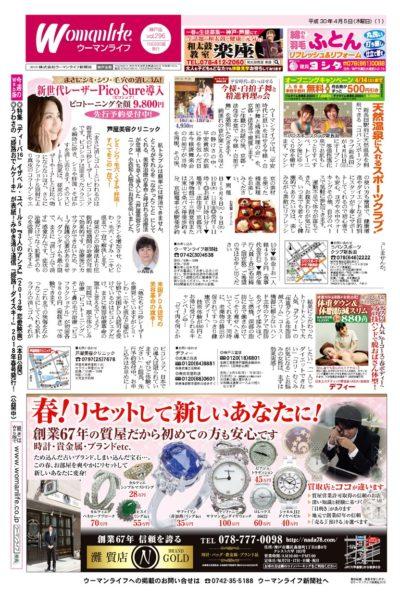 ウーマンライフ神戸版 2018年04月05日号