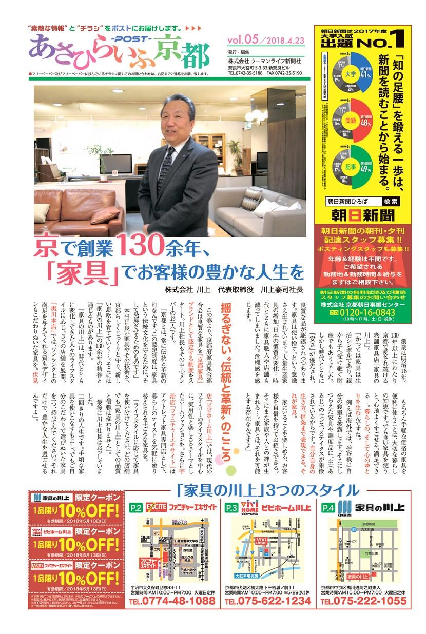 あさひらいふ京都-post-vol.5 2018年04月23日号