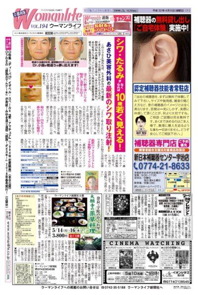 ウーマンライフ京都南版 2018年04月06日号