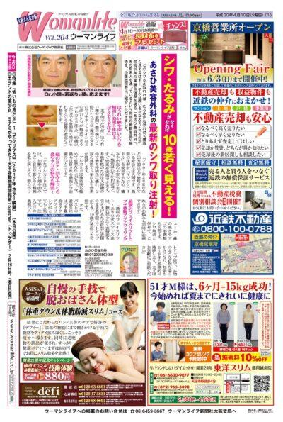 ウーマンライフ大阪まんなか版 2018年04月10日号