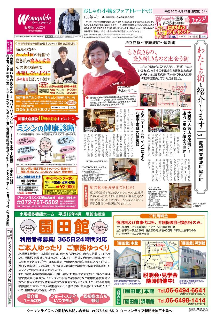 ウーマンライフ阪神版 2018年04月13日号