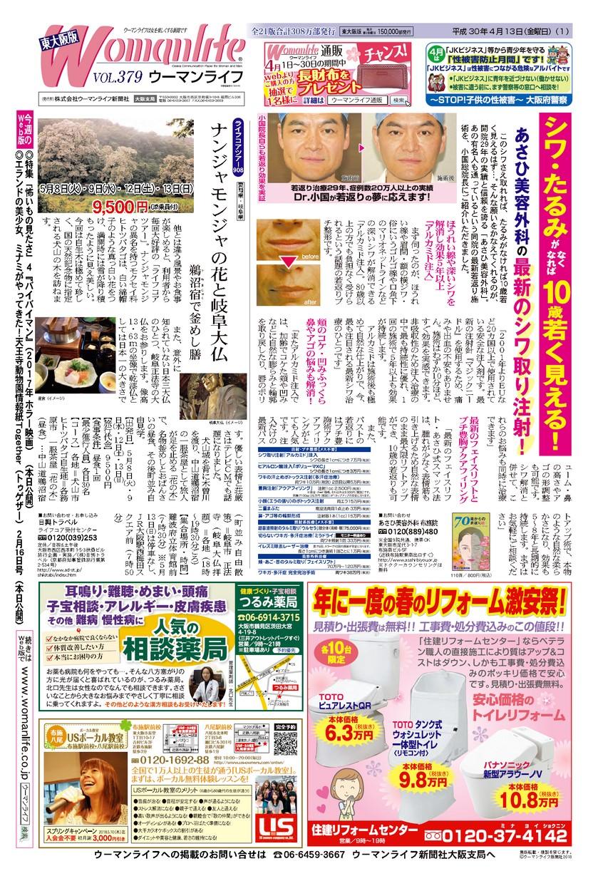 ウーマンライフ東大阪版 2018年04月13日号