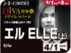エルELLE(上)(2017年 サスペンス映画)