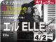 エルELLE(下)(2017年 サスペンス映画)