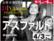 アスファルト(2016年 群像劇映画)