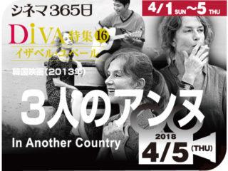 3人のアンヌ(2013年 恋愛映画)