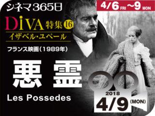 悪霊(1989年 文芸映画)