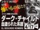 ダークチャイルド 血塗られた系譜(2002年 劇場未公開)