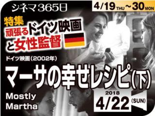 マーサの幸せレシピ(下)(2002年 家族映画)