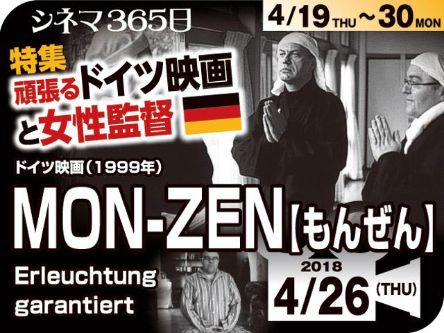 MON-ZENもんぜん(2002年 社会派映画)
