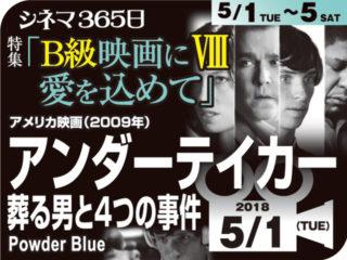 アンダーテイカー 葬る男と4つの事件(2009年 日本未公開)