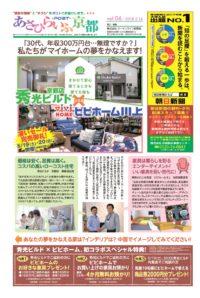 あさひらいふ京都-post-vol.6 2018年05月14日号
