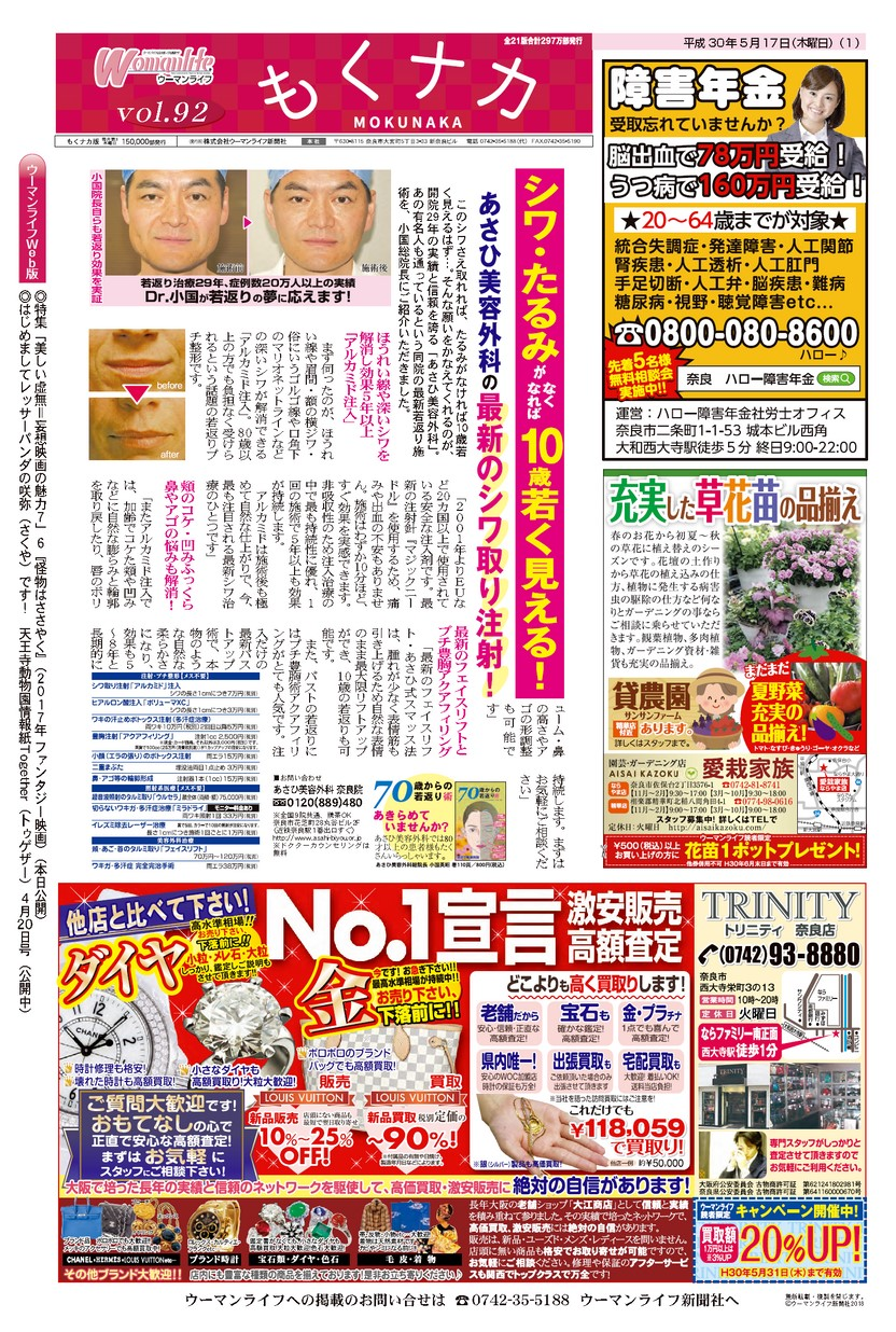 女を楽しくする新聞 ウーマンライフ もくナカ版 2018年05月17日号