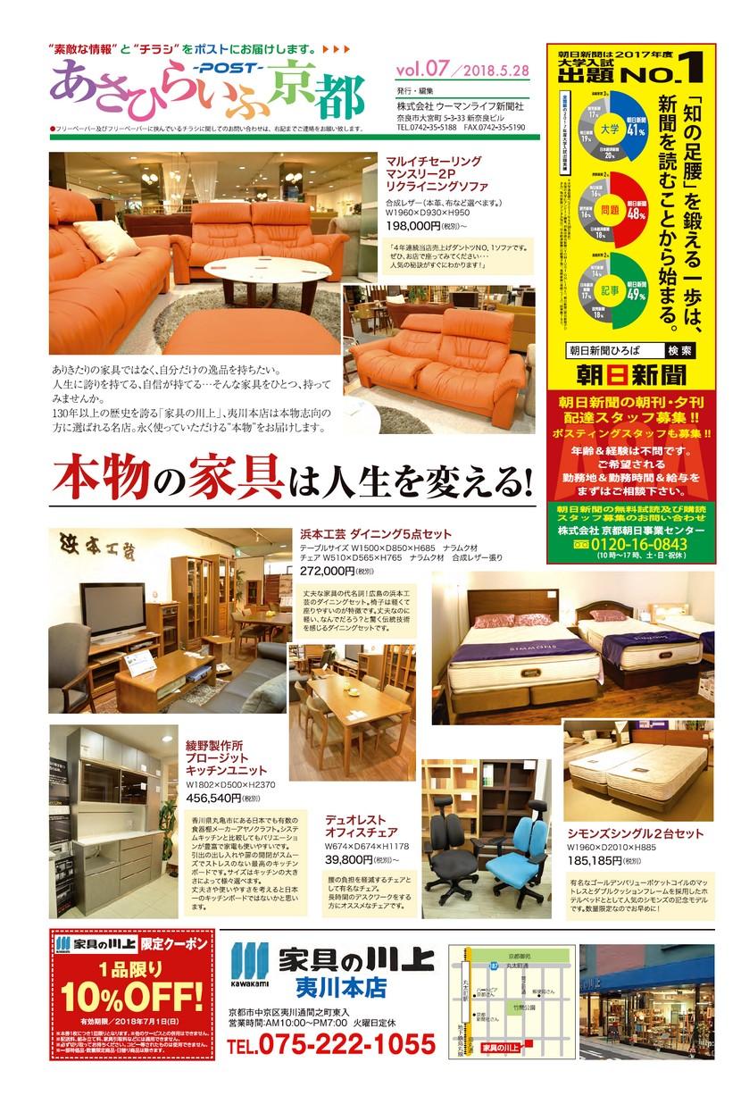 あさひらいふ京都-post-vol.7 2018年05月28日号