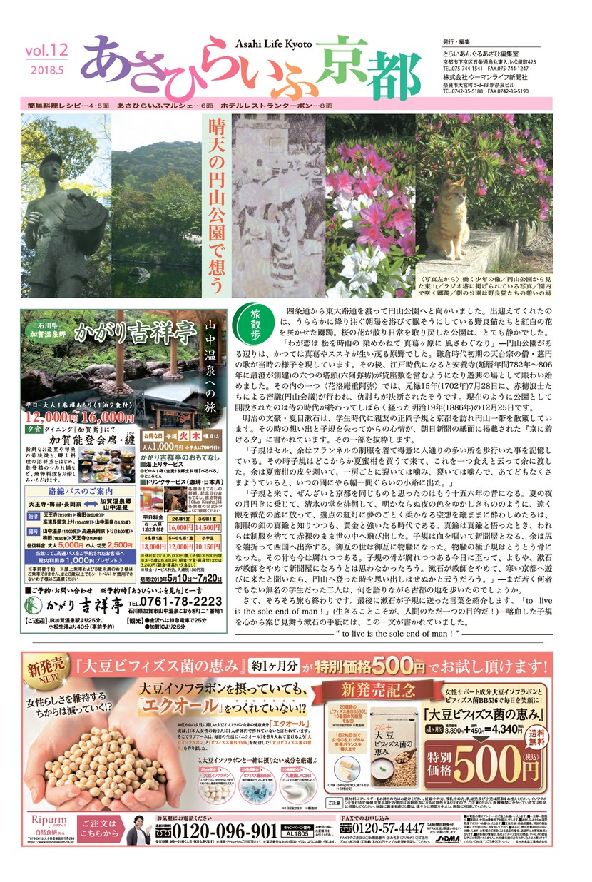 あさひらいふ京都vol.12 2018年05月10日号