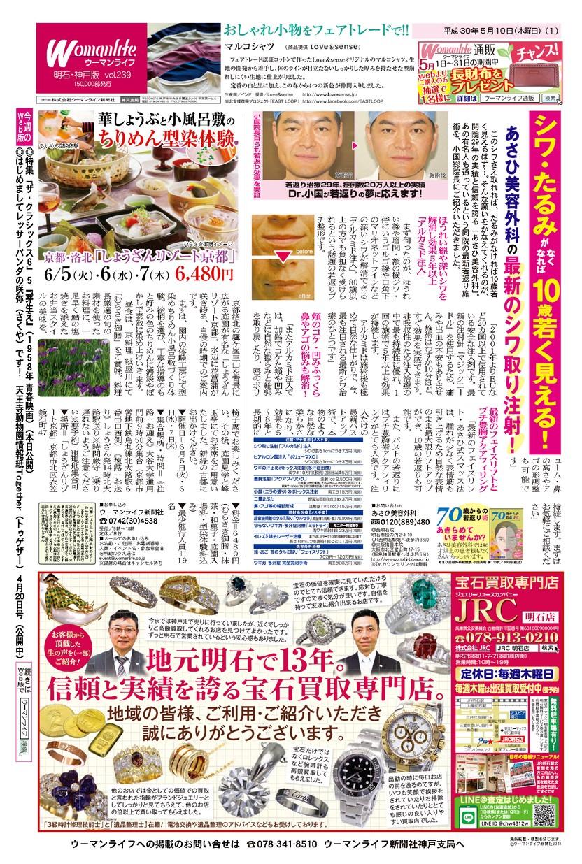 ウーマンライフ明石・神戸版 2018年05月10日号