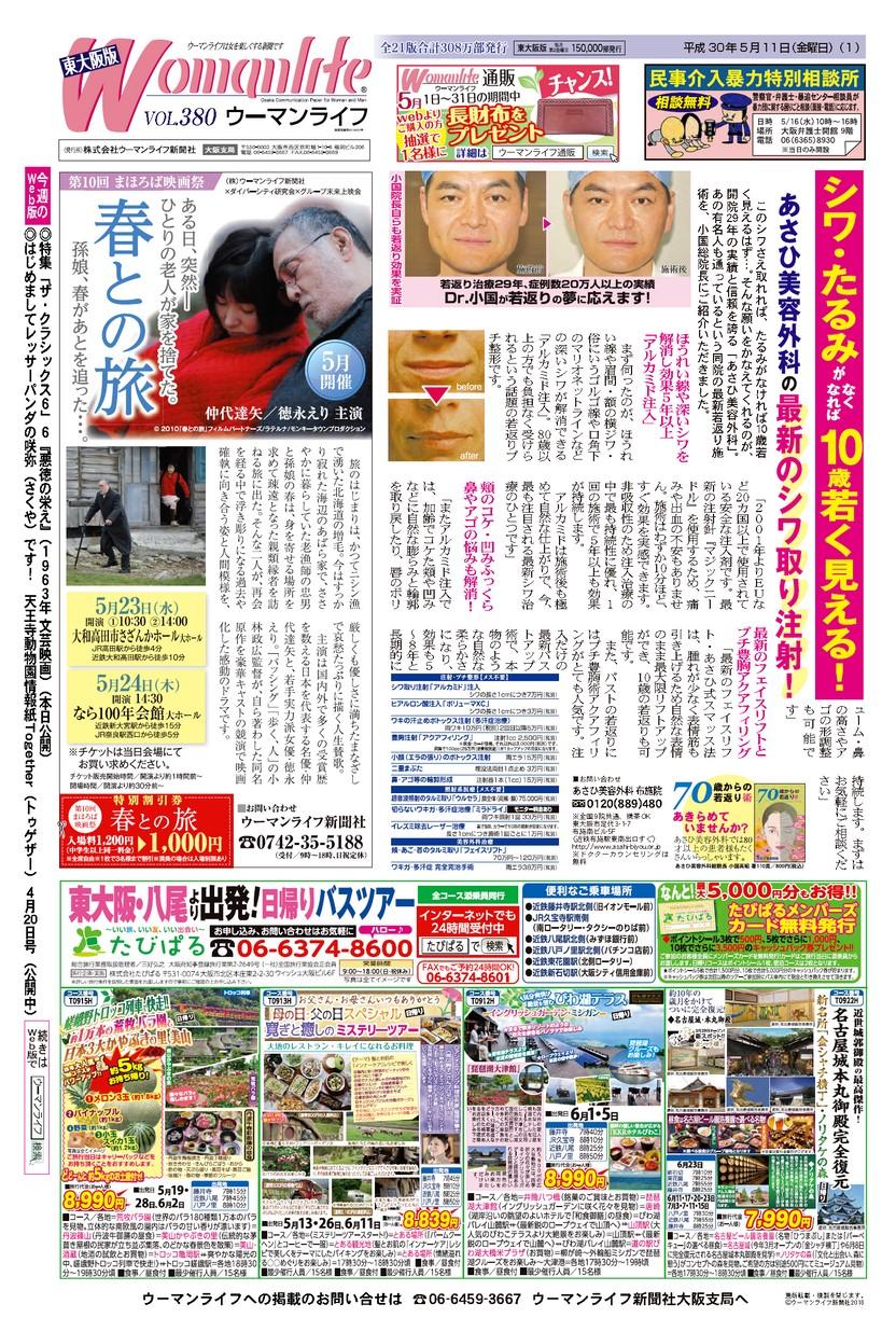 ウーマンライフ東大阪版 2018年05月11日号