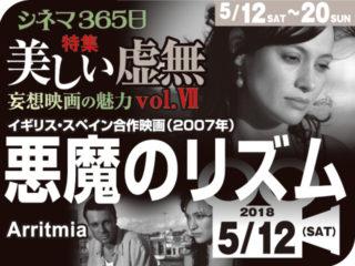 悪魔のリズム/グアンタナモ収容所の真実(2008年 社会派映画)