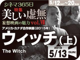 ウィッチ(上)(2017年 ホラー映画)