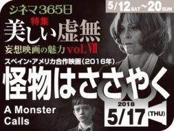 怪物はささやく(2017年 ファンタジー映画)