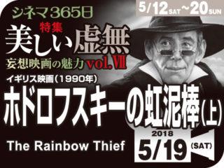 虹泥棒(上)(2016年 ファンタジー映画)