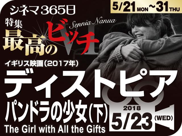 ディストピア パンドラの少女(下)(2017年 ホラー映画)