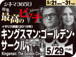 キングスマン:ゴールデン・サークル(2018年 コメディ映画)