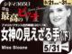 女神の見えざる手(下)(2017年 社会派映画)