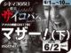 マザー!(下)(2017年 ホラー映画)