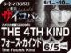 THE 4TH KIND フォース・カインド(2009年 SF映画)