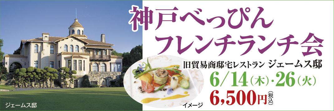 神戸べっぴんフレンチランチ会旧貿易商邸宅レストラン ジェームス邸