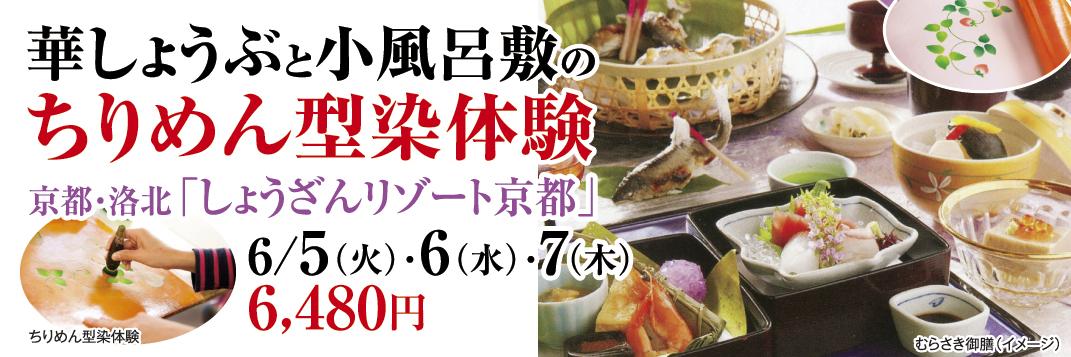 華しょうぶと小風呂敷のちりめん型染体験京都・洛北「しょうざんリゾート京都」