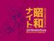 オトナのためのスペシャルイベント!「昭和ナイト」|カフェ エトランジェ・ナラッド