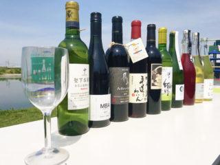 関西ワイン 水辺で乾杯!|おおさかワインフェス2018in柏原