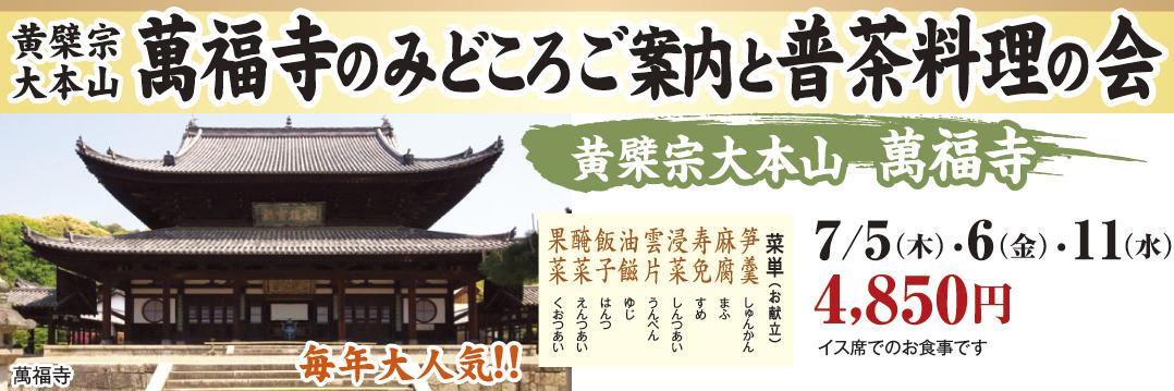 黄檗宗大本山萬福寺のみどころご案内と普茶料理の会
