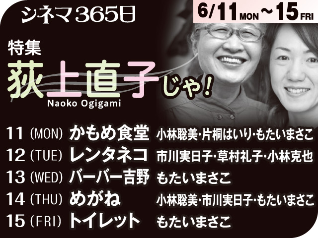 0611_15荻上直子
