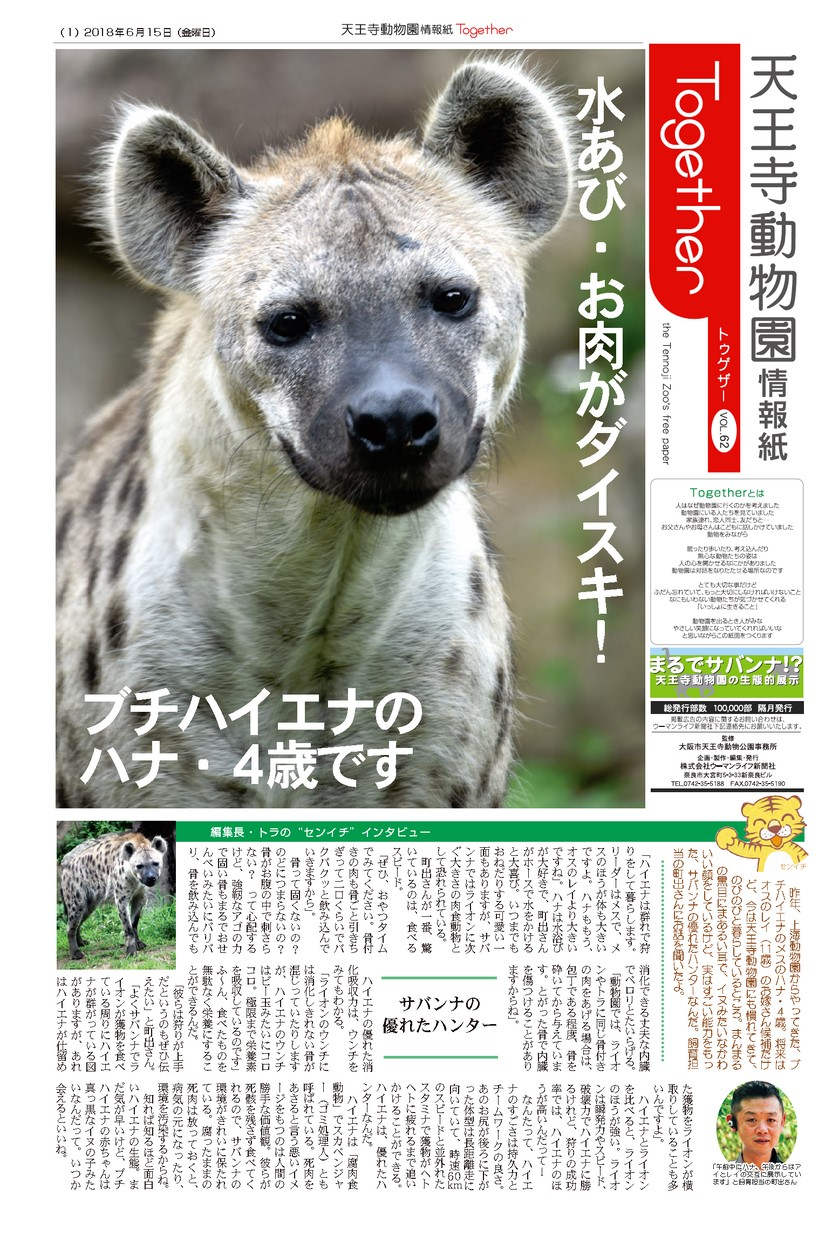 天王寺動物園情報誌 Togerher(トゥゲザー) 2018年06月15日号