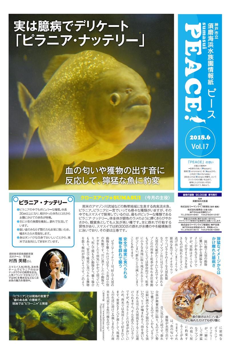 須磨海浜水族園情報紙 Peace vol.17 2018年6月29日号(スマスイ ピース)