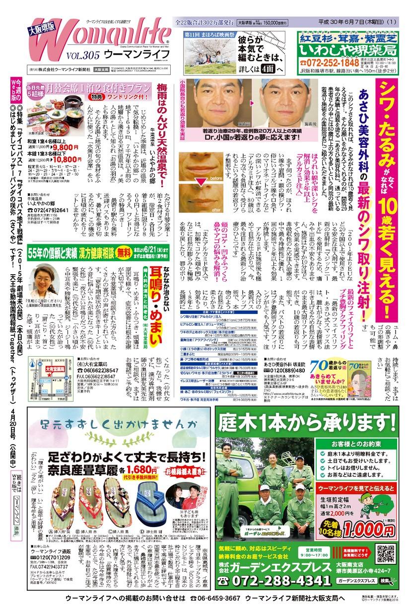 ウーマンライフ大阪堺版 2018年06月07日号