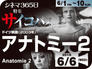 アナトミー2(2003年 劇場未公開)