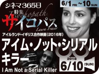 アイム・ノット・シリアルキラー(2017年 ホラー映画)